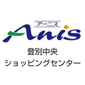 アーニスのWEBサイトを開設いたししました。